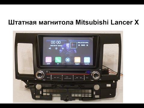 Штатная магнитола Mitsubishi Lancer X