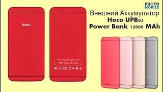 Внешний Аккумулятор Hoco UPB03 Power Bank 12000 MAh (red)