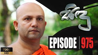 Sidu | Episode 975 04th May 2020 Thumbnail