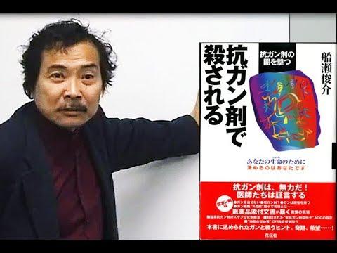 無料全編船瀬俊介 氏抗ガン剤で殺される-抗ガン剤の闇を撃つ-ワールドフォーラム2006年3月