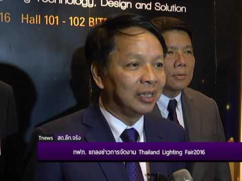 กฟภ.แถลงข่าวการจัดงาน Thailand Lighting Fair