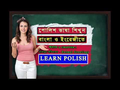 POLISH LANGUAGE COURSE II BANGLA II CHAPTER 1 বাংলায় পোলিশ ভাষা শেখা  #POLAND #LANGUAGE #TUTORIALS