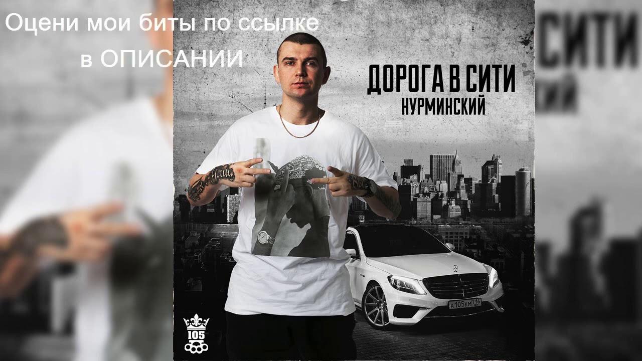 Нурминский - Дорога в Сити (Новый альбом 2020)