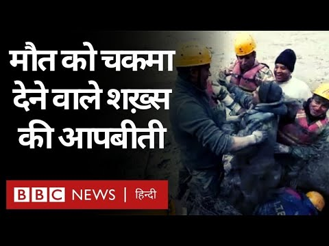 Chamoli Glacier Burst: उत्तराखंड में आई तबाही तो एक शख़्स मौत को कैसे चकमा दे आया?(BBC Hindi)