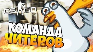 ВОТ ЭТО ЧИТЫ!(ЖЕСТЬ) - Патруль CS:GO! #6