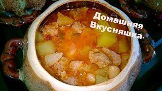 Горшочки в духовке с картошкой, мясом и фасолью/Обед в духовке для всей семьи.