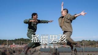 比起戰爭不如以節奏制勝!【搖擺男孩】尬舞版預告 #都敬秀 人生代表作 1/11 (五)在台上映 舞出新世界!