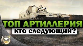 Топ артиллерия | кто следующий? | Worldoftanks