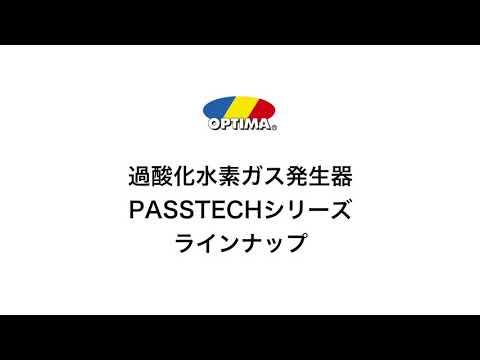 過酸化水素ガス除染システムのご紹介 (PASSTECH Series)