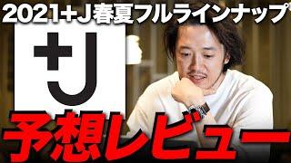 【+J】2021春夏ユニクロ×ジルサンダー全型予想レビュー