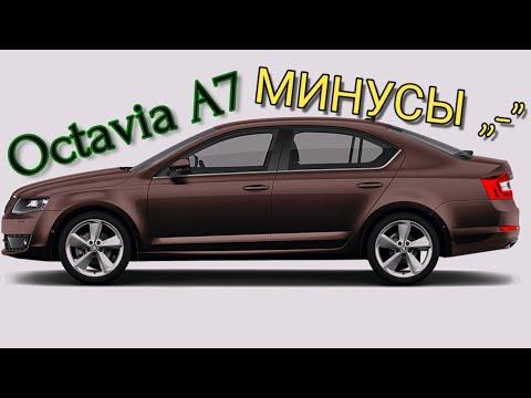 Skoda Octavia A7 МИНУСЫ И НЕДОСТАТКИ