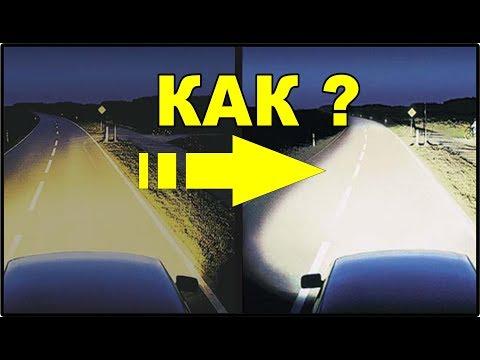 Все факторы! Как улучшить свет фар. Самое главное и самое эффективное  - в этом видео.