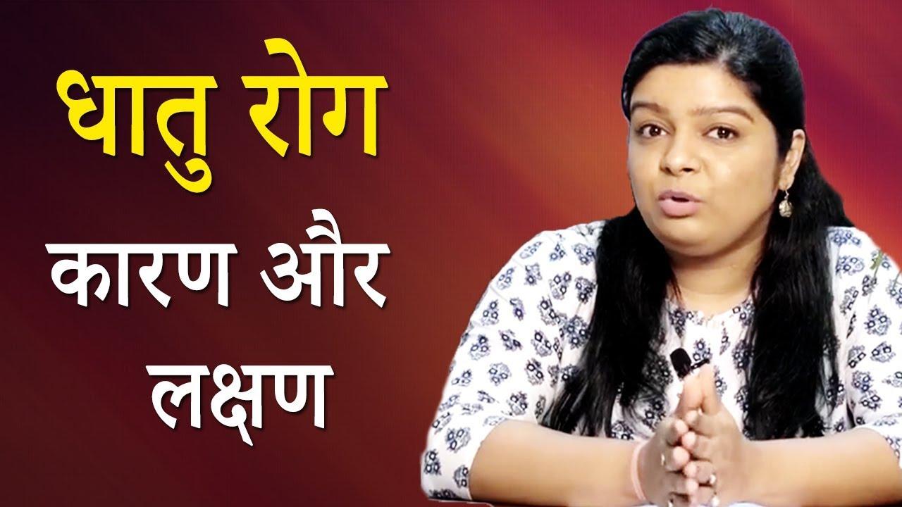 धातु रोग धात रोग के कारण और लक्षण | Dhatu/ Dhat Rog Ke Karan Aur Lakshan |  Life Care