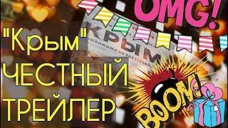 Неофициальный трейлер КРЫМ - 2017 | ЧЕСТНЫЙ ТРЕЙЛЕР | РУССКИЙ ТРЕЙЛЕР