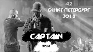 �������� ���� MiyaGi - Captain | LIVE | A2 2018 ������