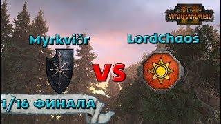 Чемпионат России по Total War: WARHAMMER 2. 2018. 1/16 Финала. Хаос vs Ящеролюды