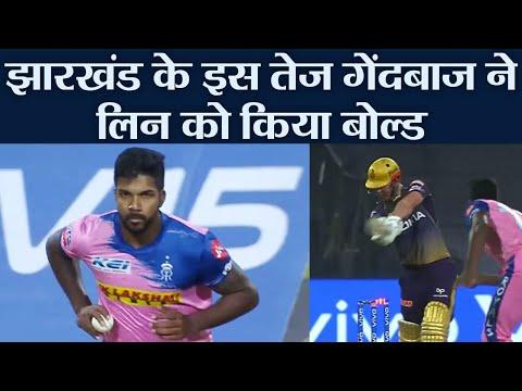 IPL 2019 KKR vs RR: Varun Aaron clean bowled Chris Lynn in the first over   वनइंडिया हिंदी