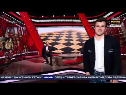 "Магнус Карлсен. Шахматный сюжет в программе ""Все на Матч!"""