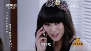 二十集青春励志剧 医学士修炼青春(六)【普法栏目剧  20160815】