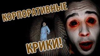 КОРПОРАТИВНЫЕ КРИКИ! - (GM Horror) #1