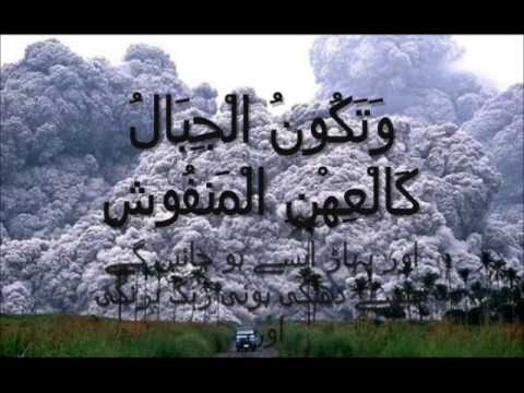 Surah Al Qaria with Urdu translation