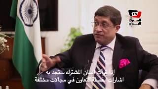 السفير الهندي: زيارة «السيسي» الأخيرة نمّت عن إطار مفصل للتعاون