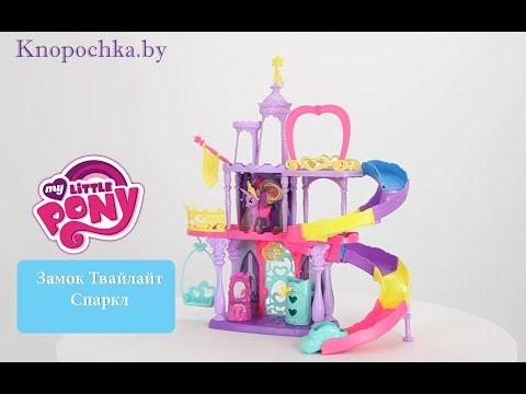 Замок Твайлайт Спаркл My Little Pony Hasbro A8213
