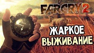 Far Cry 2 Прохождение На Русском #1 — ЖАРКОЕ ВЫЖИВАНИЕ