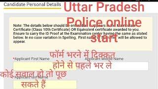 UP Police online form fillup start  फॉर्म भरने में दिक्कत होने से पहले भर ले