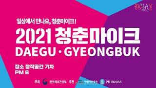 [Live] 2021 청춘마이크 대구,경북권 7월공연 …