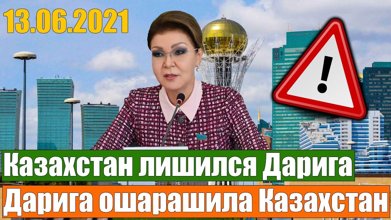Казахстан стоит на ушах. Такого никто не ожидал. Шокирующее заявление против Назарбаевых.