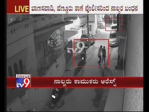 Four Accused Arrested in Bangalore Mass Molestation Case