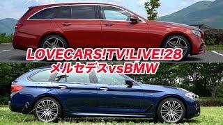 【6月30日21時〜】LOVECARS!TV!LIVE! Vol.28【メルセデス vs BMW他】
