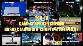ТОП-10 Самых ярких казахстанских побед в 2015 году / TOP-10 Best Victories Kazakhstan (перезалито)