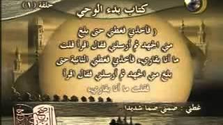 صحيح البخاري - كتاب بدأ الوحي 1