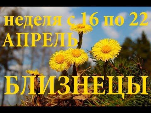 БЛИЗНЕЦЫ. ПРОГНОЗ на НЕДЕЛЮ с 16 по 22 АПРЕЛЯ. 2018г.