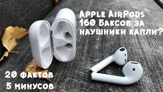 Download 20 фактов о беспроводных наушниках AirPods II Дорогая радость Mp3 and Videos
