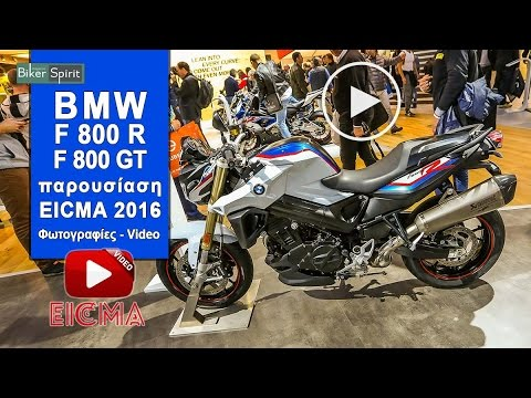 bmw f800r f800gt 2017 eicma 2016 youtube. Black Bedroom Furniture Sets. Home Design Ideas
