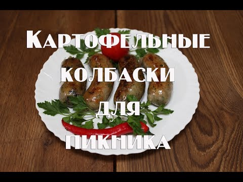Колбаса из картофеля, картофель запеченный в кишке   Два варианта