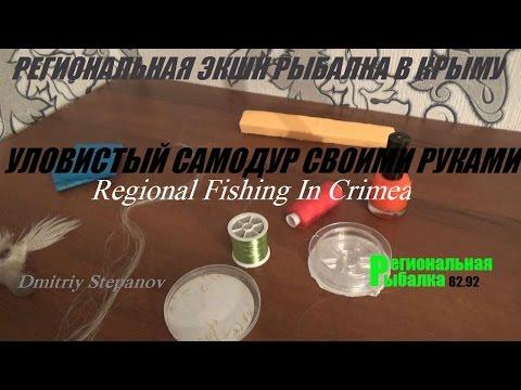 Рыболовная снасть самодур своими руками