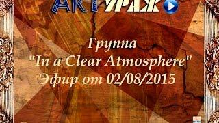 """ARTураж"" онлайн-шоу. Группа «In a Clear Atmosphere»"