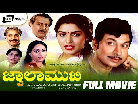 Jwalamukhi – ಜ್ವಾಲಾಮುಖಿ| Kannada Full Movie | Dr Rajkumar | Gayathri | Suspence Movie