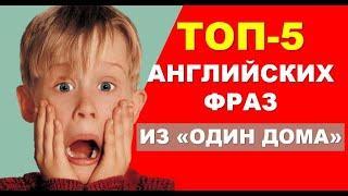 Разговорный Английский: ТОР-5 Фраз из ОДИН ДОМА
