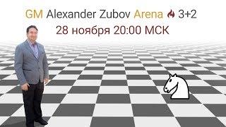 [RU] Турнир со зрителями 🕙 3+2! GM Alexander Zubov ♘ lichess.org 28.11.2019