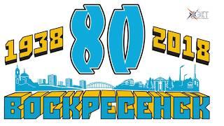 «Воскресенск – в стихах и в прозе». Дан старт литературному конкурсу, посвященному 80-летию города