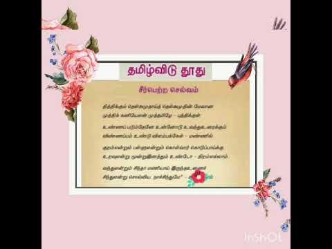 Thithikum thel amuthai.. 9 th std thamizh manapadappaadal