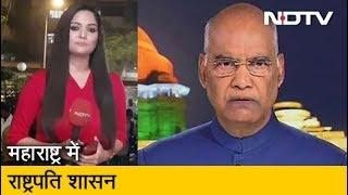 Maharashtra में सियासी हलचल के बीच राष्ट्रपति शासन लागू | City Centre