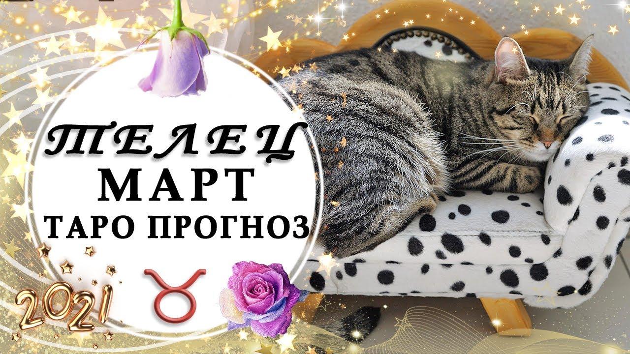 ♉ТЕЛЕЦ МАРТ 2021 таро прогноз