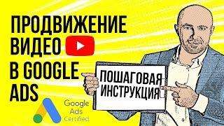 Продвижение видео Google Ads  урок по настройке 2019