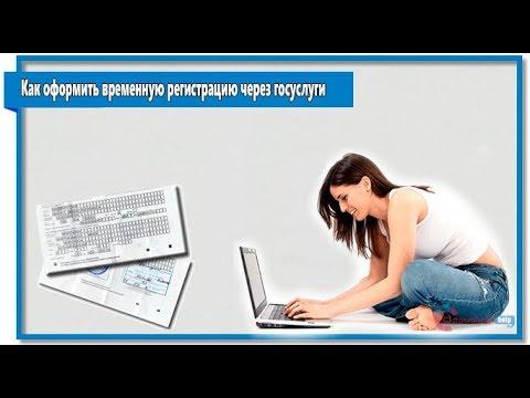 Как оформить временную регистрацию через госуслуги